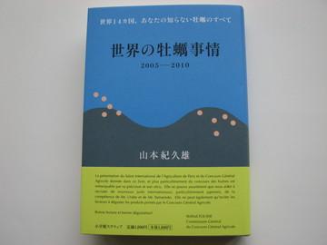 世界の牡蠣事情.JPG