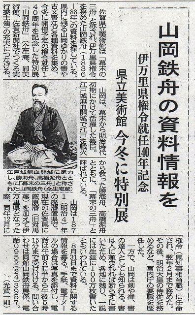 佐賀新聞2011.6.22.jpg