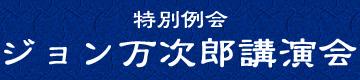 banner_09041502.JPG