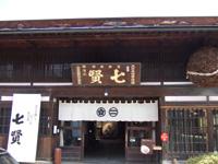 nagasaka090419_03.JPG