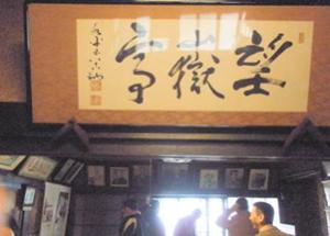 shizuoka100320_16.PNG
