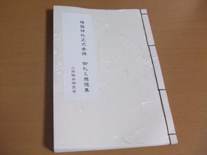 yasukuni080828_03.JPG